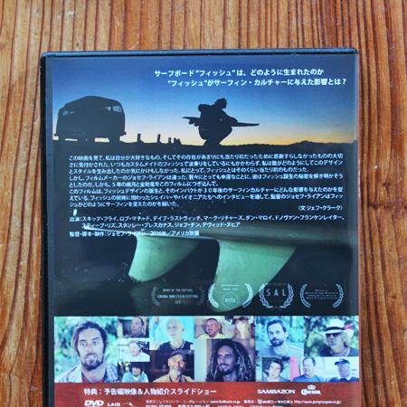 170518_DVD_FISH_2.jpg
